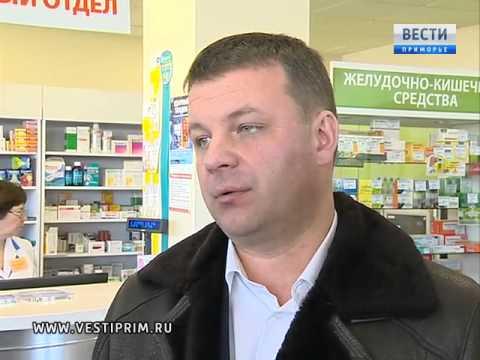 Депутаты проверили в аптеках Владивостока цены на лекарства первой необходимости