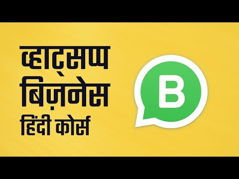Whatsapp Business Detailed Training Course (Hindi) | Tutorial 2019 thumbnail