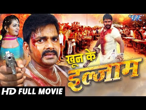 KHOON KE ILZAM  Pawan Singh  Kalpna Shah  Superhit Bhojpuri Full Movie 2017