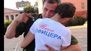 ЖЕНА ОФИЦЕРА.