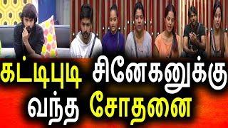 சிநேகனின் பரிதாப நிலைமை|Vijay tv 21st August 2017 Promo|Big Bigg Boss Tamil Today