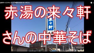 山形ラーメンチャンネル【南陽市赤湯の来々軒】さんの中華そば