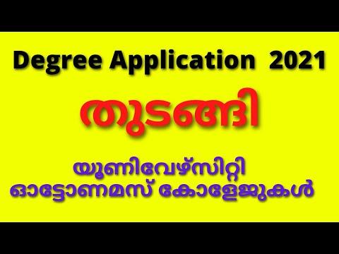 Degree Application 2021