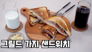 [그릴드 가지 샌드위치] 브런치 카페에서 파는 인기메뉴…