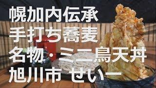 幌加内産そば粉使用『幌加内伝承手打ち蕎麦せい一』人気のミニ鳥天丼【あさひかわ商工会】