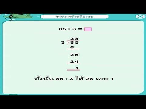 การหารที่เหลือเศษ คณิตศาสตร์ ป.3