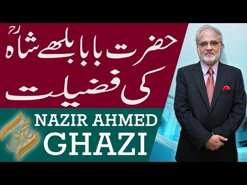 Subh E Noor   Hazrat Baba Bulleh Shah (RA)   Nazir Ahmed Ghazi   25 August 2018   92NewsHD