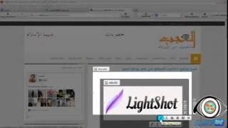 برنامج LightShot العملاق في قص ورفع الصور 2015