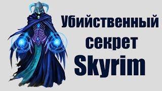 Skyrim | Убийственный секрет Скайрима