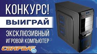 Бюджетный Игровой компьютер i3 + GTX 950 Тесты в Играх + Сюрприз(Бюджетный Игровой компьютер i3 + GTX 950 Тесты в Играх + Сюрприз. Купить такой же: http://goo.gl/53i7vd Конкурс: https://vk.com/compda..., 2015-12-24T14:17:59.000Z)