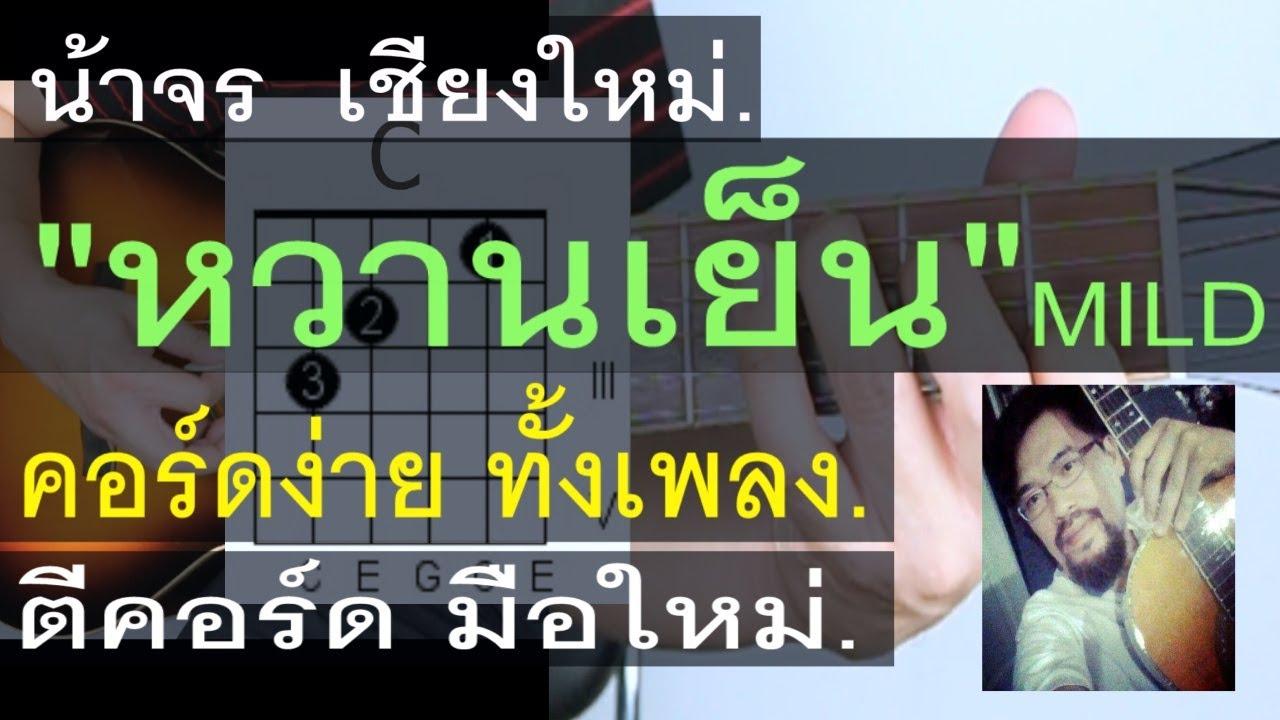 Photo of สอนกีต้าร์  หวานเย็น MILD | น้าจร เชียงใหม่ – คอร์ดง่าย ตีคอร์ด มือใหม่ Cover [เยี่ยมมาก