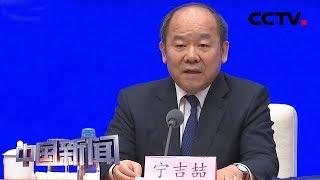 [中国新闻] 宁吉喆就中美经贸磋商答记者问 | CCTV中文国际