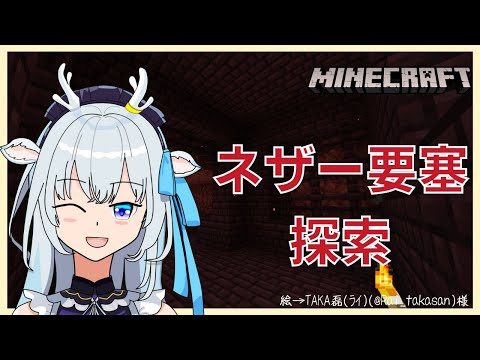 【MINECRAFT】テッテッテレレテレレ/Going to the Nether Fortress!【白鹿いおり Phase Connect】