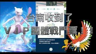 【Pokemon go】台南也有VIP團體戰了!!