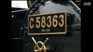 広瀬川原車両基地で入換を行うC58 363
