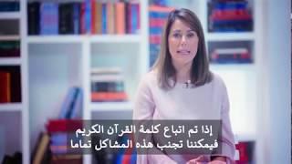 وكيف كان تشخيص الحمل قبل اختراع اختبارات الحمل؟ مع القرآن وكلير فوريستير..