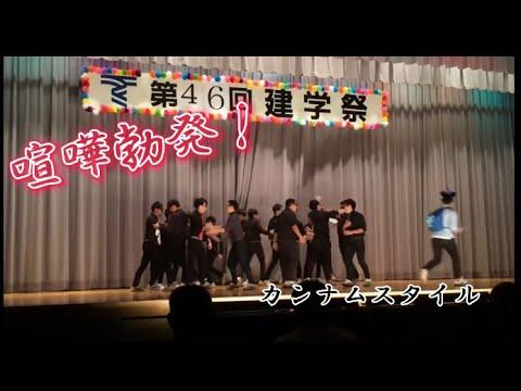 【学園祭】カンナムスタイル踊ってみた 東海大甲府