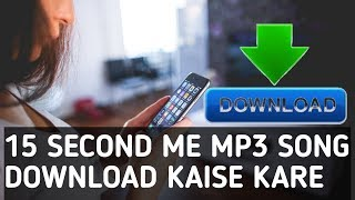 15 second main mp3 song download kare||How to download mp3 songs on 15 seconds