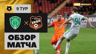 27.09.2020 Ахмат - Урал - 2:0. Обзор матча
