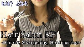 【ASMR】Hair Salon RP〜ヘアサロン ロールプレイ〜【音フェチ】