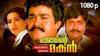 Super Hit Malayalam Action Thriller Full Movie | Rajavinte Makan | 1080p | Ft.Mohanlal, Ambika