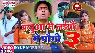 आ गया एक और  फतुआ  से लैबाऊ गे मौगी !! Mukku mobile !! 2020 का एक और सुपरहिट गाना