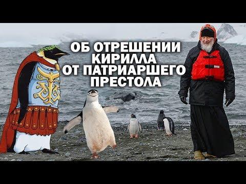Об отрешении Кирилла от патриаршего престола / #ЗАУГЛОМ