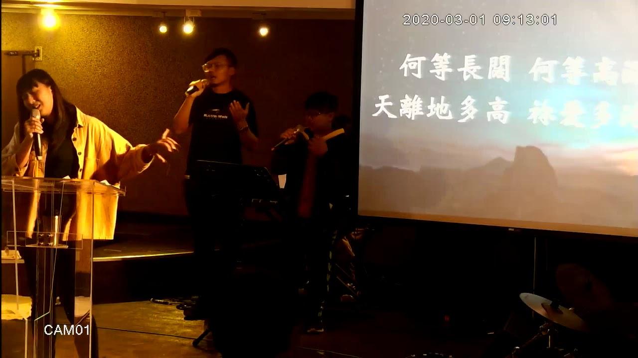 20200301 主題 新造的人 講員 陳翠英 傳道 - YouTube