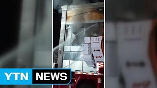 경남 김해 스포츠용품점 화재...인명피해 없어 / YT…