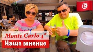 Алания 2019 / Monte Carlo 4 * - наше мнение про отель / Турция 2019