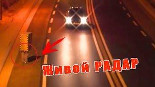 Прикол - Живой радар (выпуск 12) DaBro