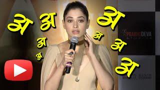 (Funny Video) Tamannaah Bhatia FUMBLES | Tutak Tutak Tutiya Trailer Launch