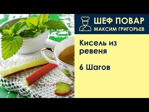 Кисель из ревеня . Рецепт от шеф повара Максима Григорьева