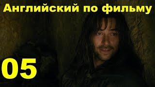 Английский по фильму - Хоббит - Пустошь Смауга - 05 (текст, перевод, транскрипция)