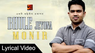 Bhule Jeona Ainan Feat Monir Mp3 Song Download