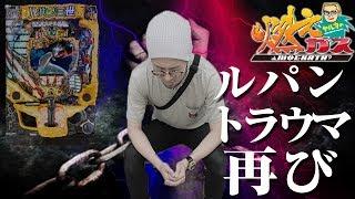 ルパントラウマ再び【ヤルヲの燃えカス#254】 thumbnail