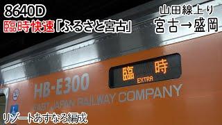 【前面展望】山田線(上り) 快速「ふるさと宮古」(HB-E300系) [宮古→盛岡] 8640D列車