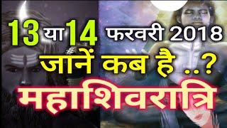 13 या 14 फरवरी..? जानें कब है महाशिवरात्रि और किस मुहूर्त में होगी पूजा MahaShivratri 2018 YouTube