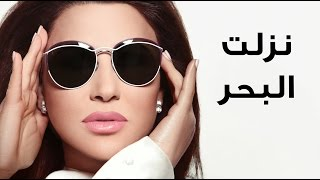 Najwa Karam - Nezelt L Ba7r (Official Lyric Video 2017) / نجوى كرم - نزلت البحر