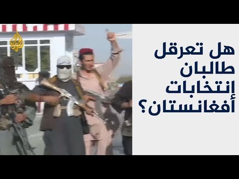 طالبان تهدد بعرقلة العملية الانتخابية بأفغانستان  - نشر قبل 2 ساعة