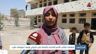 منظمات تطالب الأمم المتحدة بالضغط على الحوثي لوقف استهداف مأرب
