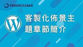 [WordPress][教學][架站] 客製化#01. 客製化章節簡介