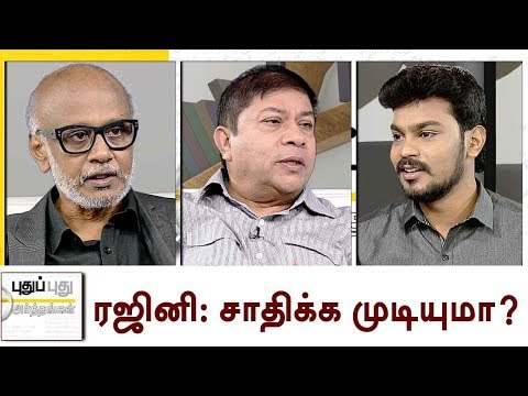 Puthu Puthu Arthangal- ரஜினி: சாதிக்க முடியுமா?   31/12/17   Puthiya Thalaimurai TV