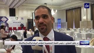 مؤتمرون يبحثون أهمية استخدام التكنولوجيا وأثر الريادة الرقمية على أداء القطاعات (15/10/2019)