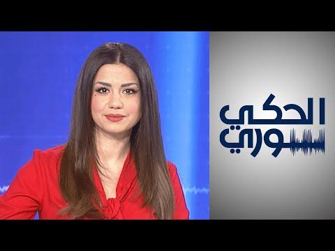 أطماع إيران الاقتصادية في سوريا  - 23:01-2020 / 3 / 31
