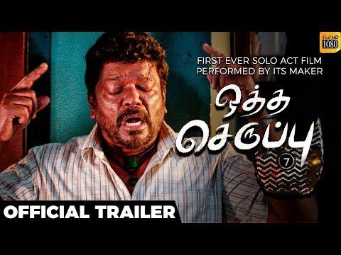 oththa-seruppu---official-tamil-trailer-hd-|-r.parthiban-|-santhosh-nararyanan-|-sathya-c