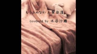 もうふのなか(柴田淳)covered by 水谷沙織