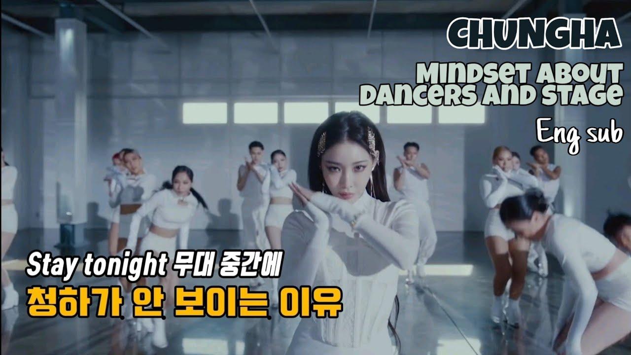 [청하] 댄서와 무대에 대한 청하의 확고한 마인드 모음 (Stay Tonight 안무 포인트/ChungHa)