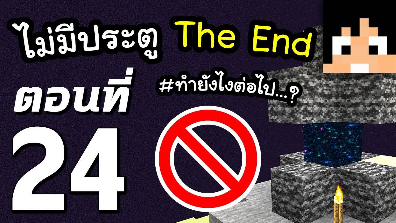 มายคราฟ 1.16: ประตู The End ไม่มี #24 | Minecraft เอาชีวิตรอด