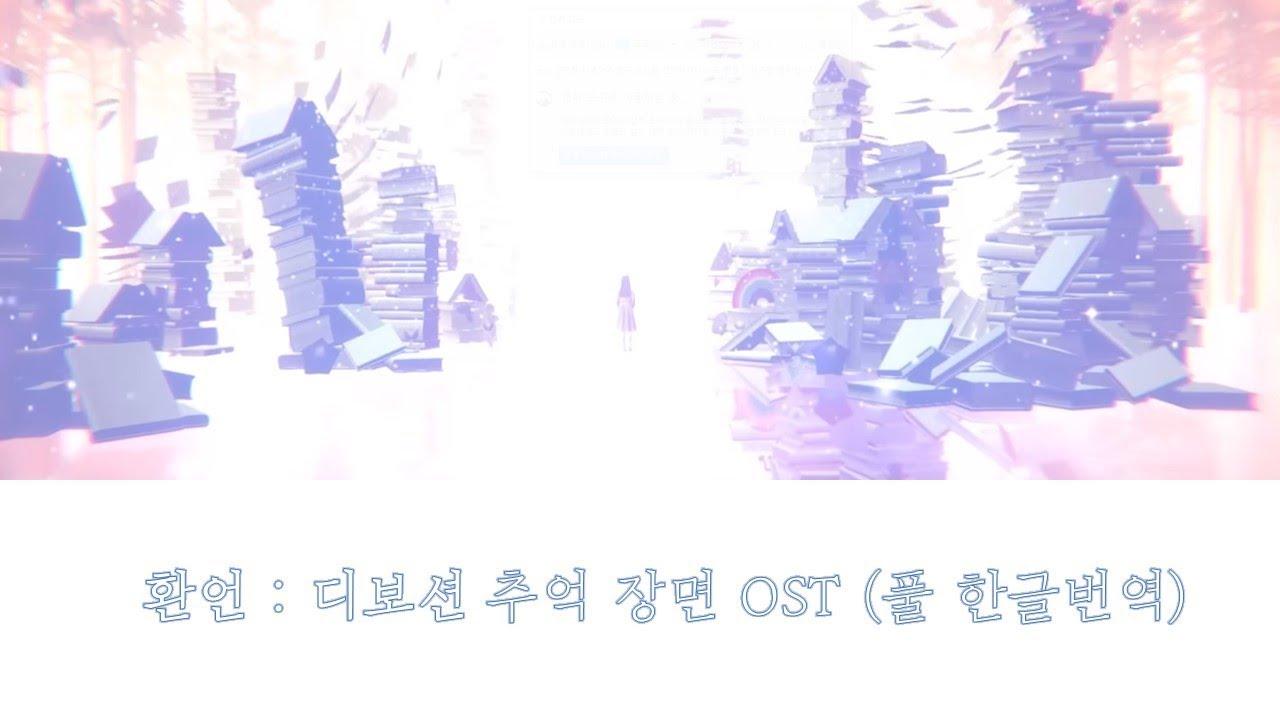 게임 환언 : 디보션 추억(튤립) 장면 OST (풀 한글번역)